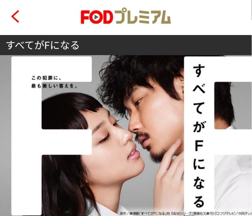 武井咲×綾野剛主演ドラマ「すべてがFになる」をフル無料視聴する方法