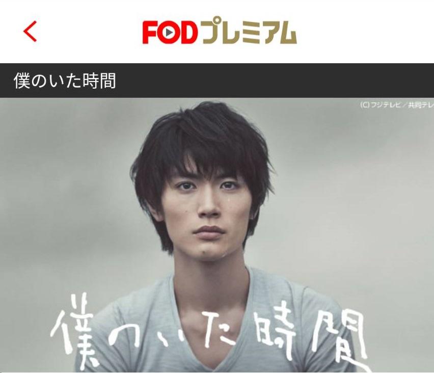 多部未華子×三浦春馬のドラマ僕のいた時間の動画を無料視聴する方法