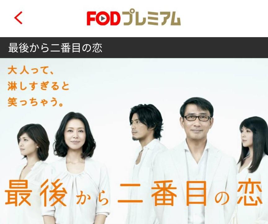 小泉今日子×中井貴一・最後から二番目の恋の動画を無料視聴する方法