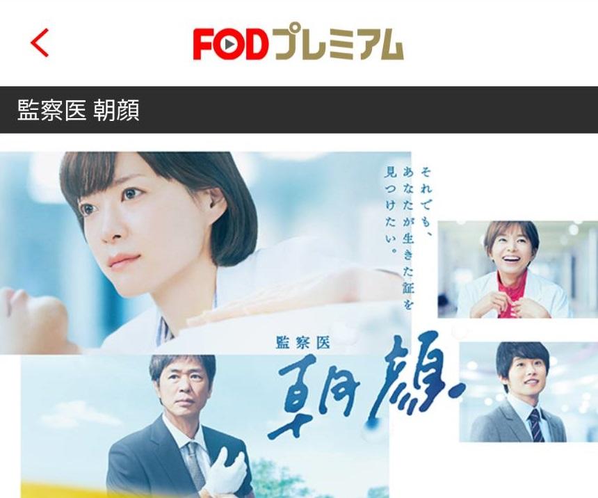 上野樹里×時任三郎/ドラマ監察医朝顔を~最終回を無料視聴する方法