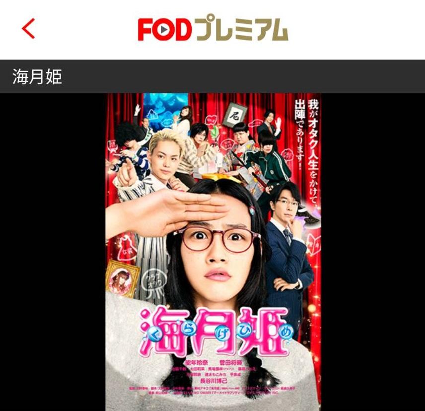 菅田将暉・能年玲奈出演!映画版・海月姫の動画を無料で視聴する方法