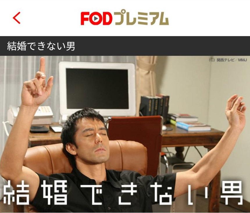 阿部寛×夏川結衣/ドラマ結婚できない男の見逃し動画を無料で観る方法