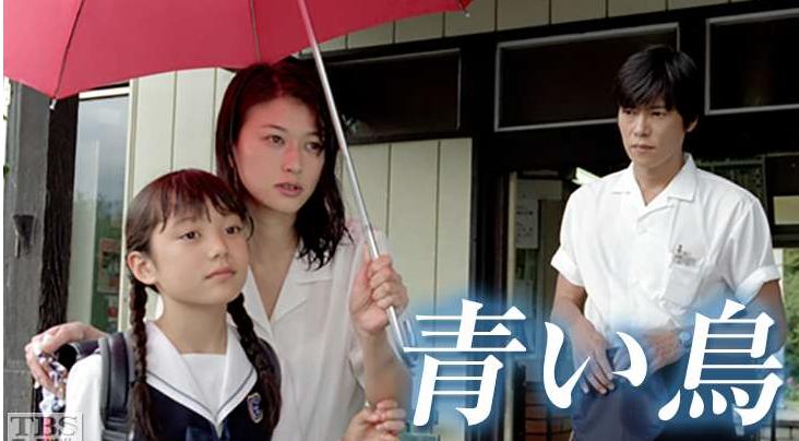 夏川結衣×豊川悦司ドラマ/青い鳥のあらすじからネタバレ