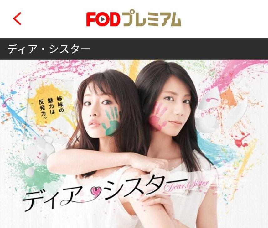 石原さとみ×松下奈緒/ドラマ・ディアシスターを1話から無料視聴する