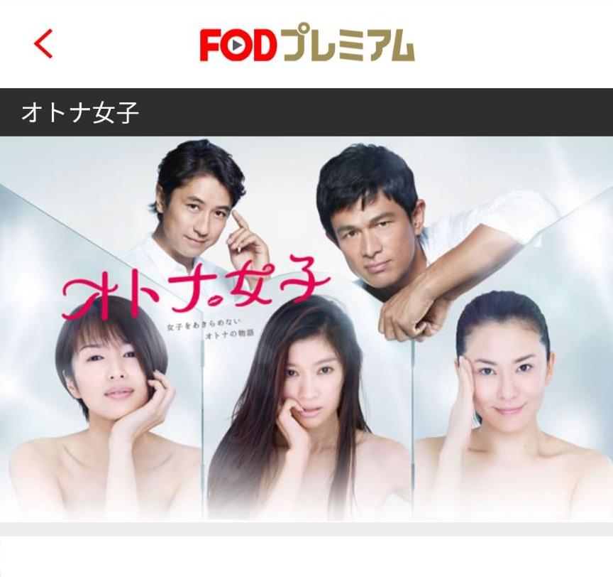 篠原涼子出演ドラマ/オトナ女子の動画を1話からで無料視聴する方法