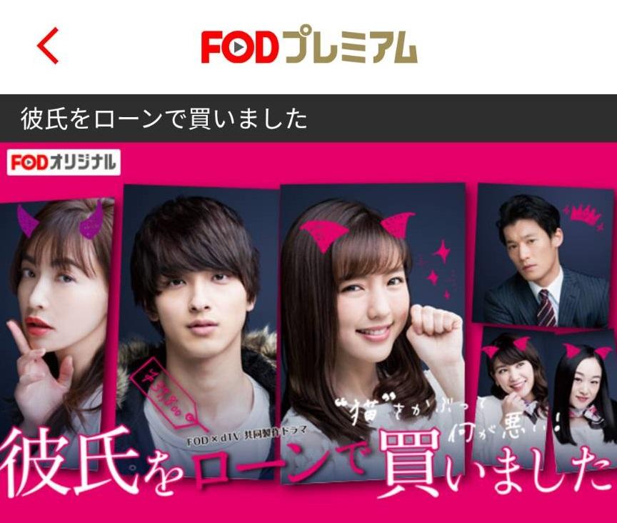 横浜流星/主演/ドラマ・彼氏をローンで買いましたを無料視聴する方法