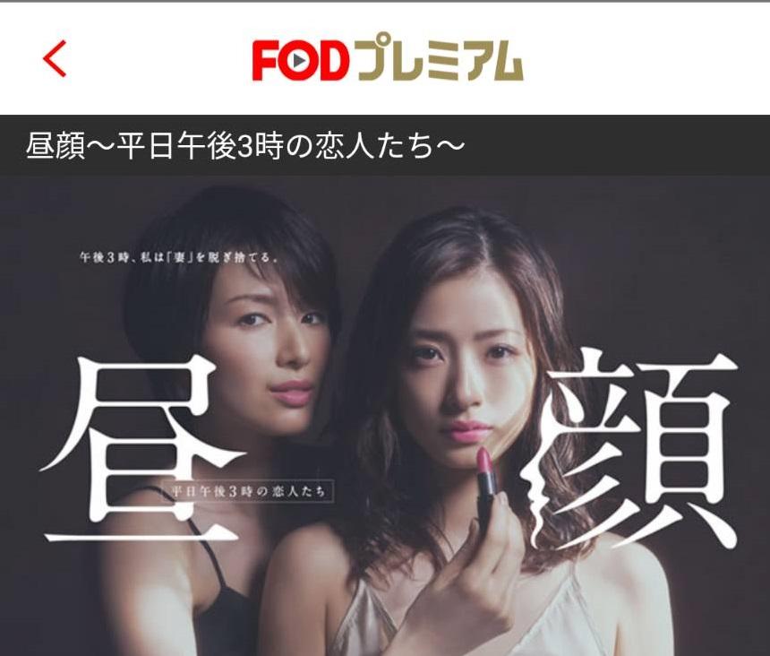 昼顔のドラマの動画を1話から最終回までドラマを無料視聴する方法
