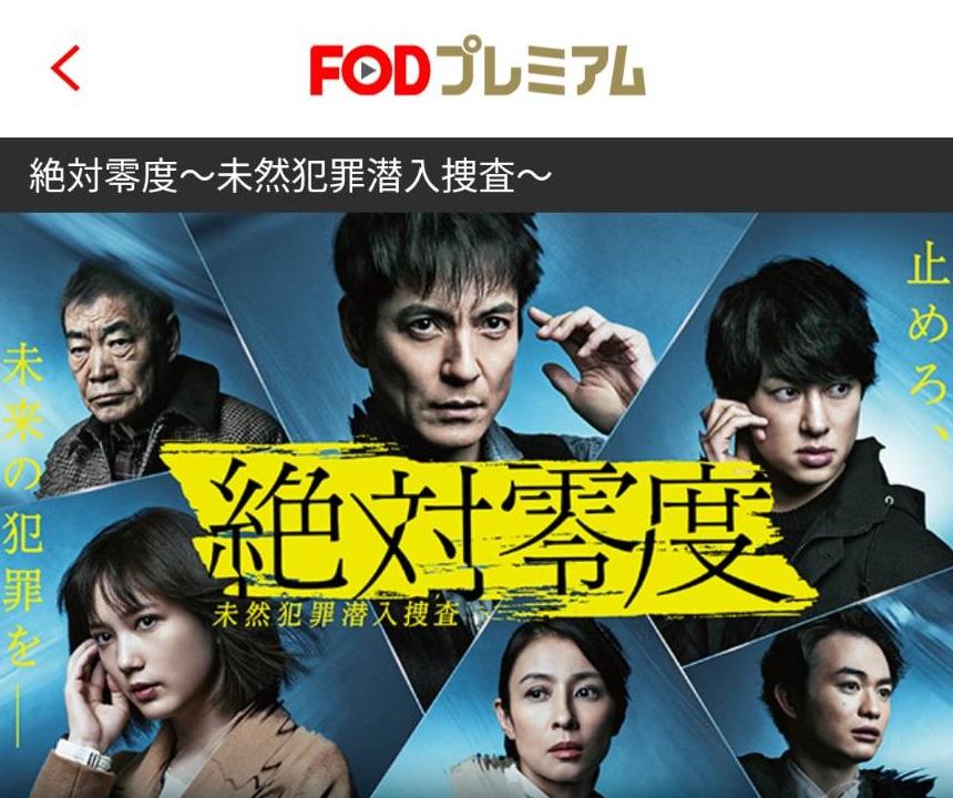 沢村一樹×本田翼/ドラマ絶対零度2020見逃し・再放送を無料で視聴する