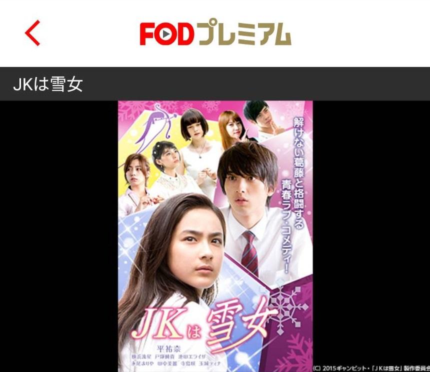 横浜流星×平裕奈・JKは雪女のドラマを1話~無料視聴する方法