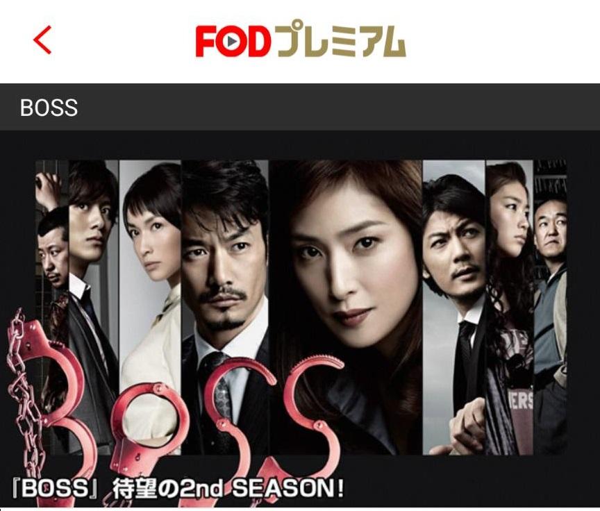 天海祐希×竹野内豊/ドラマ・BOSSの2ndシーズンを無料視聴する方法