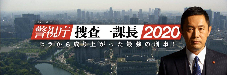 警視庁・捜査一課長2020ドラマのキャストや主題歌あらすじまとめ