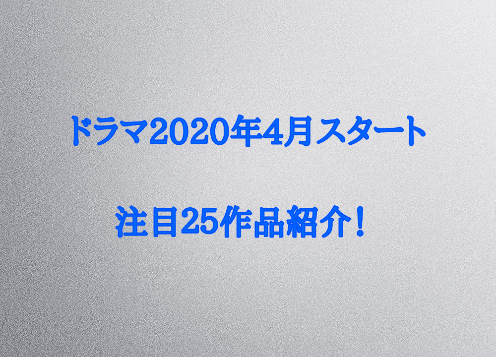 春ドラマ2020年4月スタート注目25作品紹介!