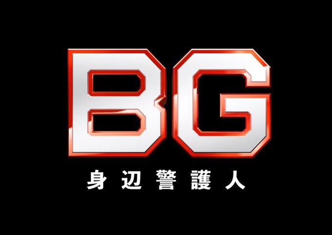 キムタクのドラマBG~身辺警護人~放送延期!山口智子22年ぶり共演