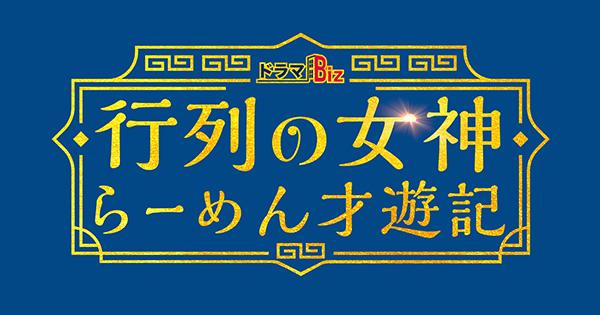 行列の女神~らーめん才遊記~ドラマのキャストや主題歌は?