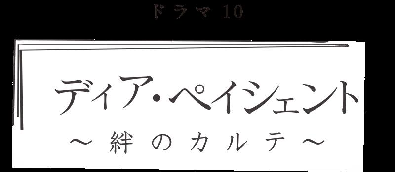 ディア・ペイシェント~絆のカルテ~ドラマのキャスト主題歌まとめ
