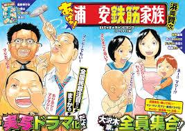 浦安鉄筋家族漫画を全巻無料配信しているのはここ!ドラマ情報も
