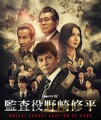 監査役野崎修平織田裕二のドラマ動画無料視聴ならこれ