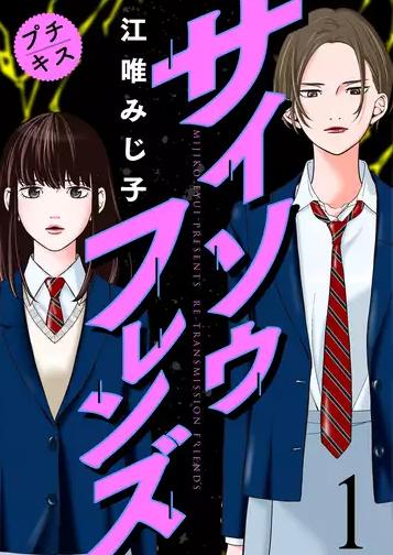 サイソウフレンズ6巻まで無料で読めるのはここだけ!!
