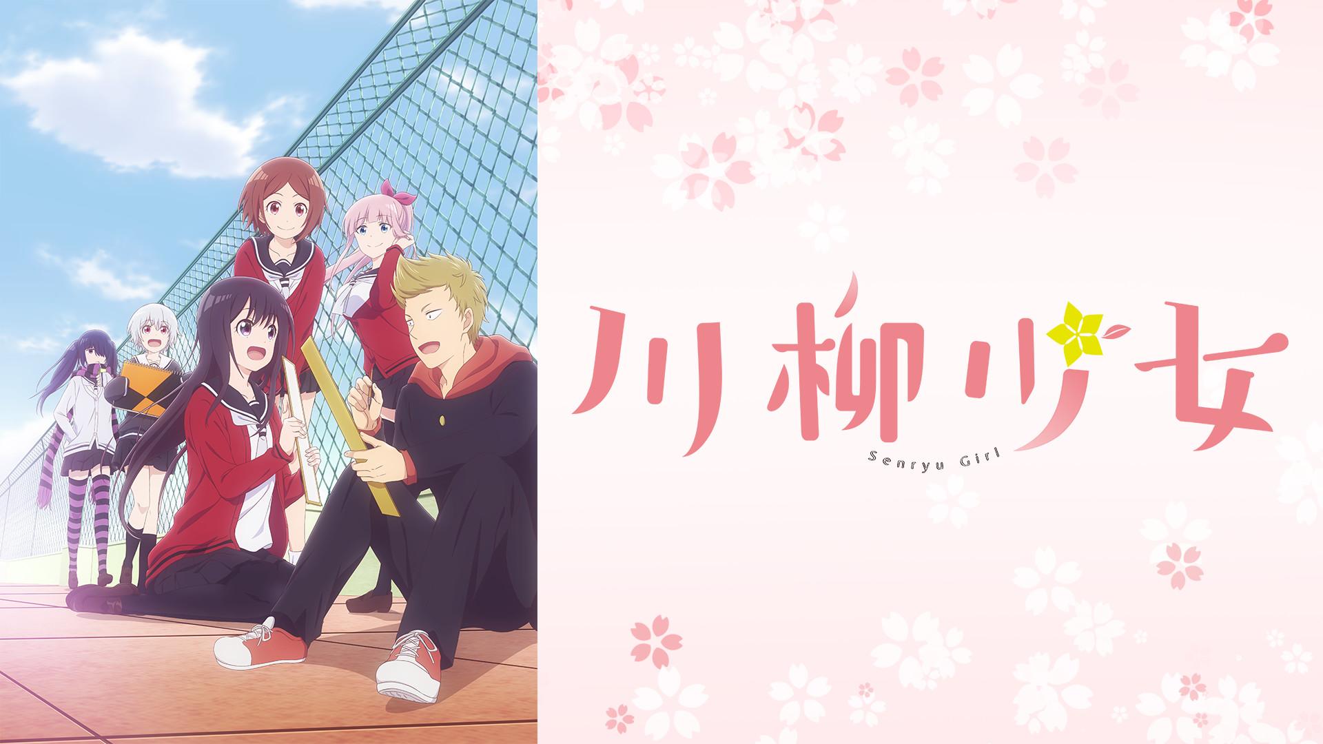 川柳少女が少年マガジン表紙に!アニメを無料視聴できる?