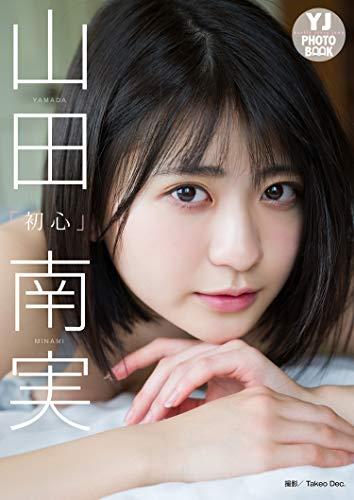 山田南実水着最新の写真集「初心」を無料で見る方法!DVD情報も