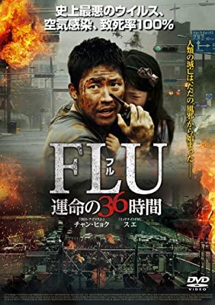 FLU 運命の36時間を無料で視聴する方法はこれ!