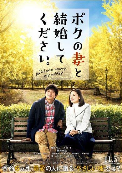 ボクの妻と結婚してください織田裕二の映画無料視聴なら