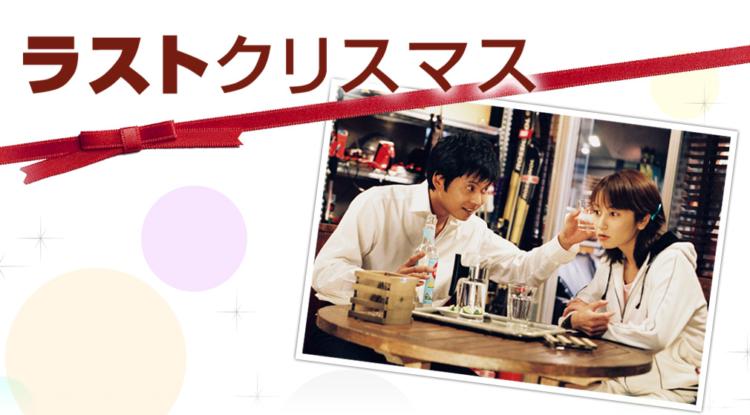 ラストクリスマス織田裕二のドラマ動画無料視聴ならこれ