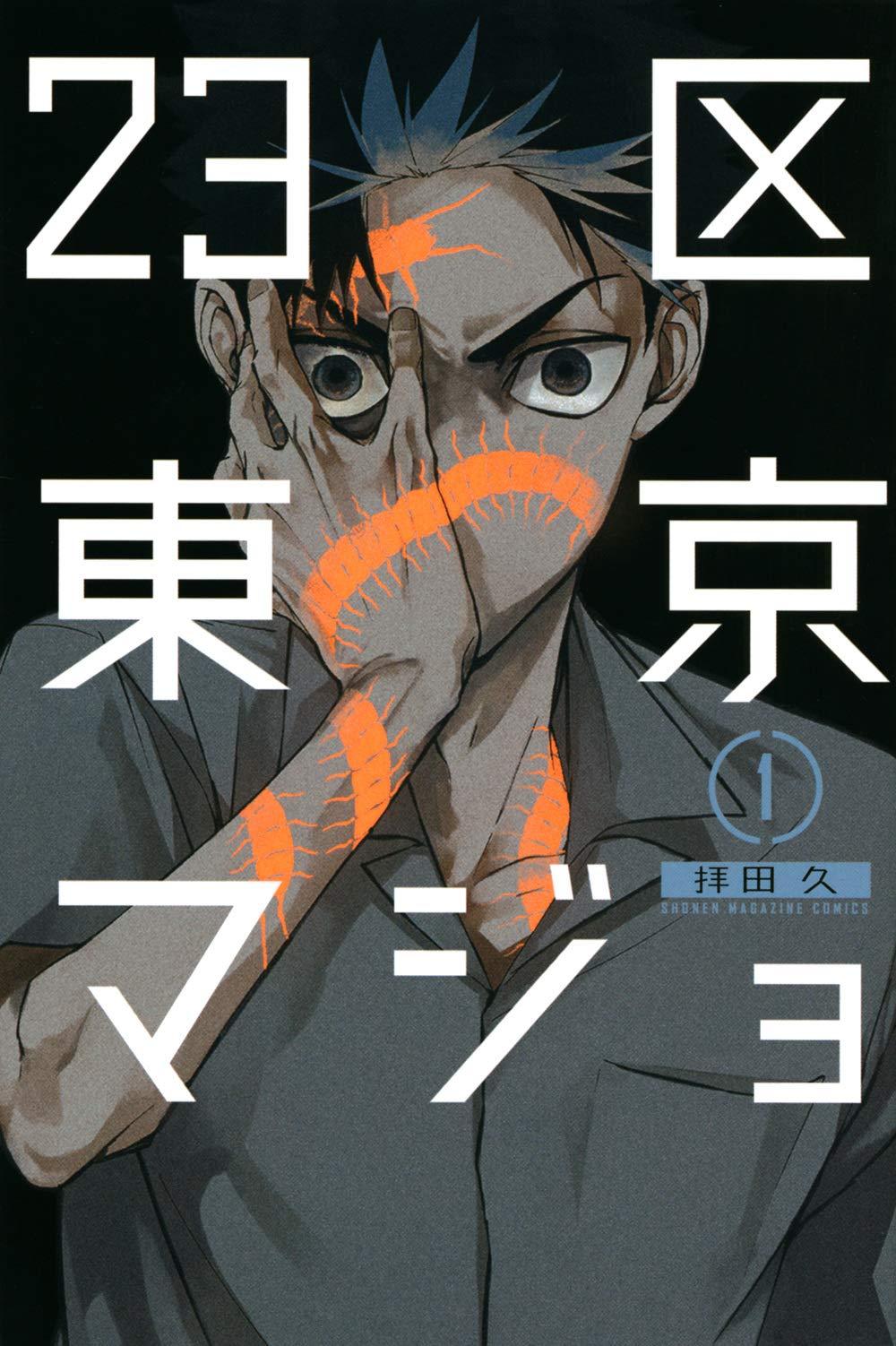 23区東京マジョ漫画を無料で読む方法はこれ!