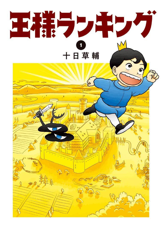 王様ランキング漫画を最新刊まで無料で読む方法はこれ!